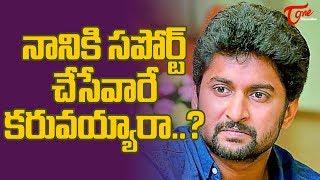 నానికి సపోర్ట్ చేసేవారే కరువయ్యారా..?   Why No Support For Nani From Industry ? - TeluguOne