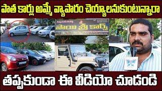 Cheap Price Second Hand Cars In Mangalagiri | Sai Sree Low Budget andamp; Luxury Cars | Myra Media