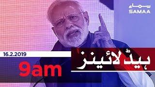 Samaa Headlines - 9AM - 16 February 2019