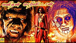 Manithan Marivittan |Manivannan Super Hit Tamil Horror Full Movie | HD| Thirller Movie|Mohan