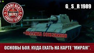 "WoT Blitz Основы Боя. Куда ехать на карте ""Мираж"" - World of Tanks Blitz E 50 М"
