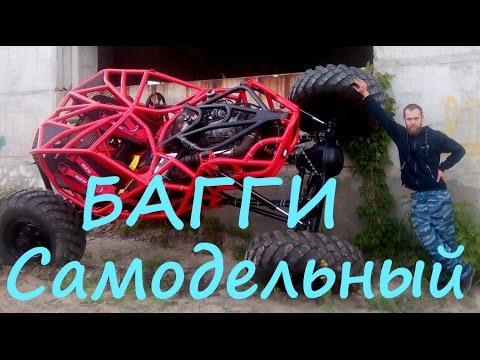 Багги сделанный своими руками! Рок Баунсер из Воронежа.Сделано в гараже. Baggy. Багги видео.