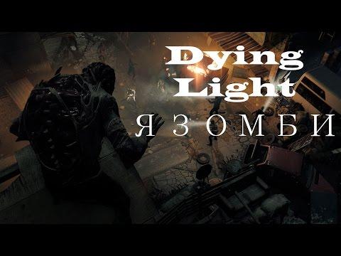 Прохождение Dying Light - Я зомби