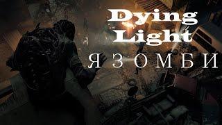 Прохождение игры dying light за зомби