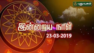 இன்றைய ராசிபலன்| Daily RasiPalan| 23/03/2019 | Puthuyugam TV