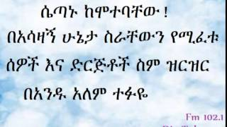 Andualem Tesfaye Narrating Alemseged Tadesse's Seyetan Yemote lete