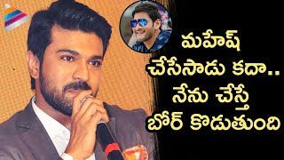 Ram Charan Comments on Mahesh Babu and Bharat Ane Nenu | Ram Charan Press Meet | Telugu FilmNagar