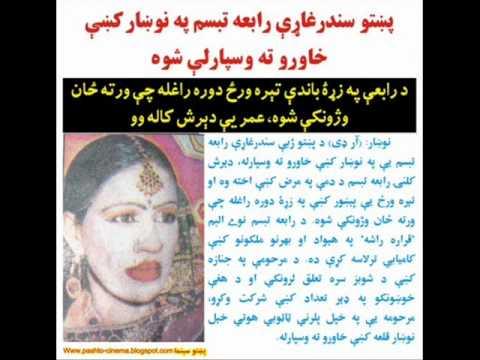 Rabia Tabasum dead -  Pashto famous singer dead.wmv