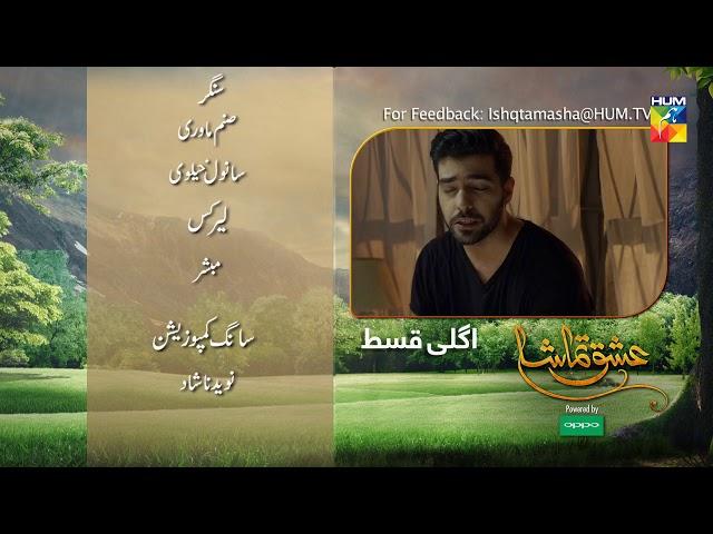 Ishq Tamasha Episode #14 Promo HUM TV Drama thumbnail