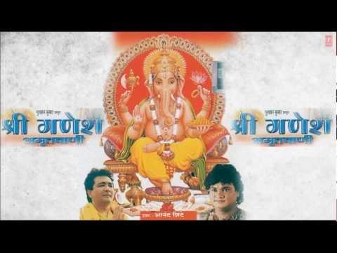 Ganesh Amritwani Marathi Ganesh Bhajan Full Song I Shri Ganesh...