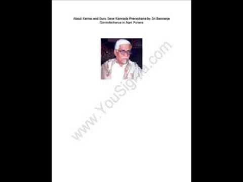 About Karma and Guru Seva (Kannada Pravachana)