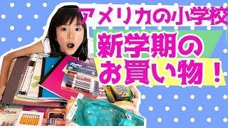 【アメリカの小学校】新学期のお買い物!日本と全然ちが~~う(驚)‼