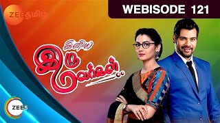 Iniya Iru Malargal - Episode 121  - September 27, 2016 - Webisode
