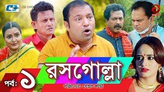 Rosogolla | Episode 01 | Bangla Comedy Natok | Siddiqur Rahman | Faruq Ahmed | Mir Sabbir | Ohona