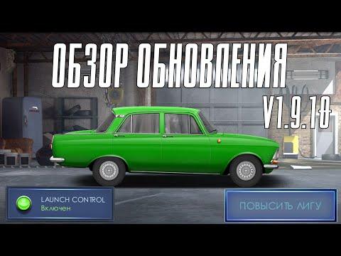 Уличные Гонки - Обзор обновления: Лиги, Launch Control, Москвич 412 v1.9.10