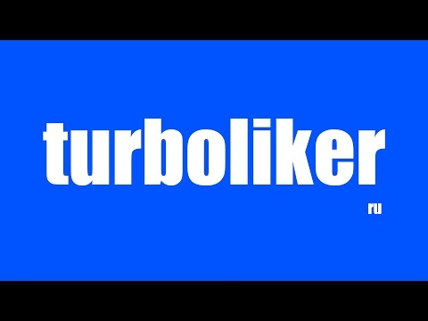 Бот для Турболайкера (turboliker). Накрутка лайков, друзей, подписчиков в ВК