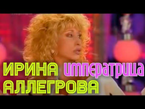 Аллегрова Ирина - Императрица