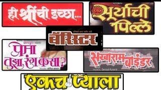 19 Marathi Dramas To Be Remade Next Year - Entertainment News [HD]