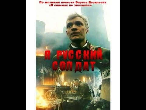 Я русский солдат-I Russian soldiers военный фильм 1995 г.