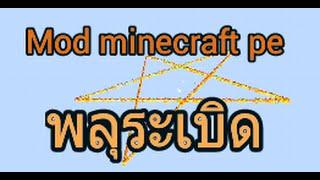 Minecraft pe 0.15.4 Mod พลุระเบิด
