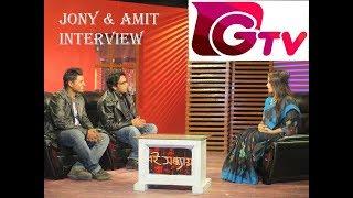 তুই যদি চিনতি আমায় পরানের পাখি গানের জনক  |  Ei Sondhai On Gtv  Inteview | JONY & AMIT CHATTERJEE  |