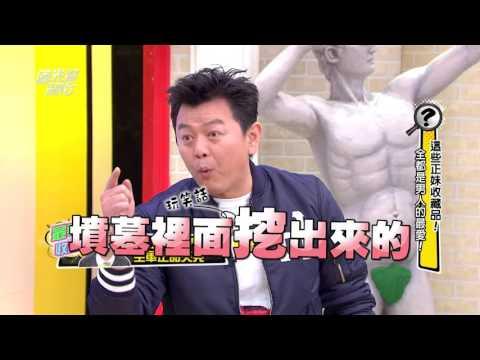 台綜-國光幫幫忙-20160120 這些正妹收藏品!全都是男人的最愛!!