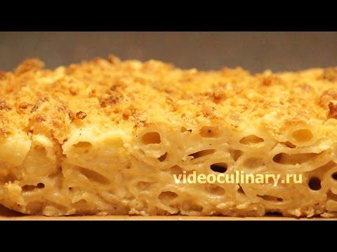 Запеканка из макарон с сыром - Рецепт Бабушки Эммы