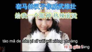 Download Lagu tao ma gan 套马杆 karaoke Gratis STAFABAND