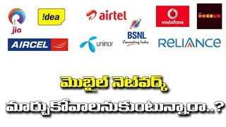 New Process for Mobile Number Portability | MNP | Idea, Airtel, Jio, Aircel, Vodafone
