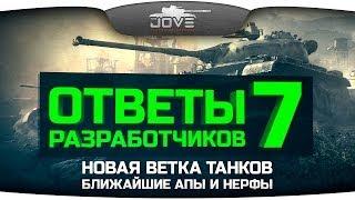 Ответы Разработчиков #7. Новая ветка танков, ближайшие апы и нерфы.