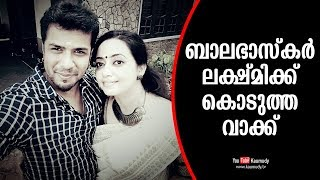 The promise Violinist Balabhaskar gave to his wife Lekshmi | Kaumudy TV