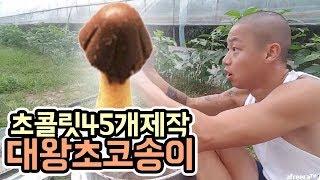 윽박::대왕초코송이 만들기_초콜렛 45개를 녹여서 만든 맛?! (eugbak contents)