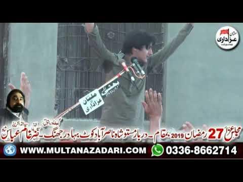 Zakir Ali Abbas Askri I Majlis 27 Ramzan 2019 I Kot Bahadur Jhang