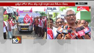 CPM Rally In Srikakulam | South Andhra Leader Demands Special Package | AP