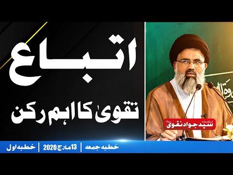 Ittibaa , Taqwa ka Ehm Rukn | Ustad e Mohtaram Syed Jawad Naqvi