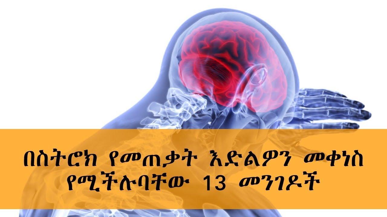 Ethiopia - 13 ways to control your blood pressure
