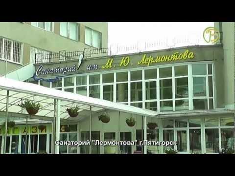 Санаторий Лермонтова, Пятигорск