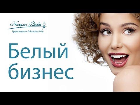 Бизнес по отбеливанию зубов (франшиза  Express White)