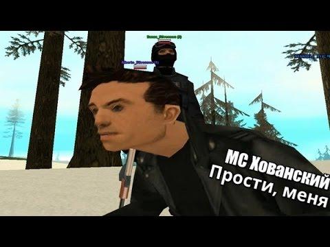 Клип САМП - МС ХОВАНСКИЙ - Прости меня, Оксимирон