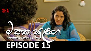 Mathaka Sulanga - Episode 15