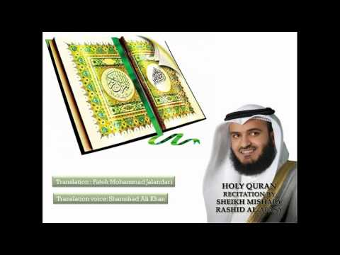Quran With Urdu Translation, Surah 056 Al-waqiah, Mishary Rashid Al Afasy video