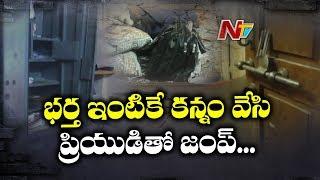 భర్త ఇంట్లోనే దొంగతనం చేసి ప్రియుడితో పారిపోయిన భార్య | Secunderabad Robbery Case | NTV