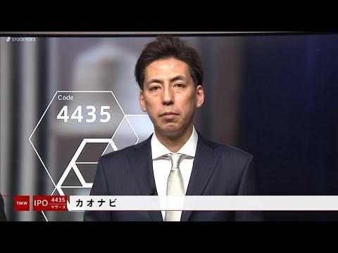 カオナビ[4435]東証マザーズ IPO