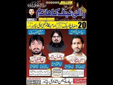 Live Majlis e aza  | 20 Ramzan 2019 | imam bargah Al murtaza kotli said amir sialkot