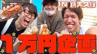 スカイピースが新大久保で1万円食べきる!!!