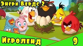 Мультик Игра для детей Энгри Бердс 2. Прохождение игры Angry Birds [9] серия