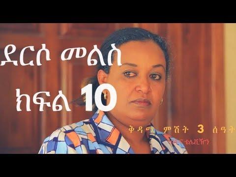 Derso Mels Amharic Drama - Part 10 Drama By Fana TV