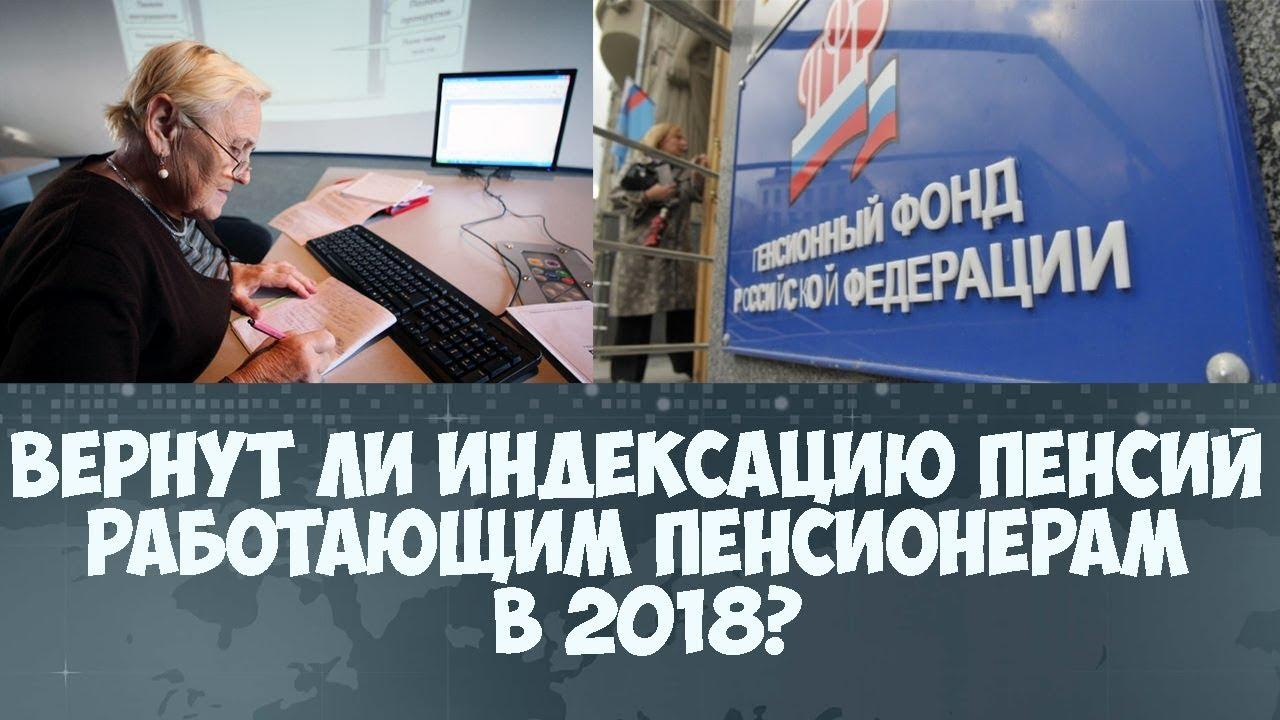 Будет ли индексация пенсий в 2018 году в России
