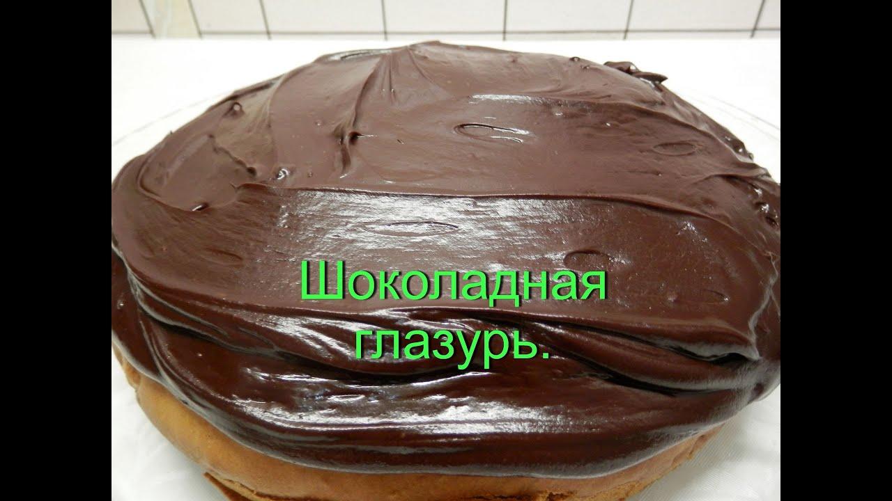Как сделать глазурь из шоколада пошаговый рецепт с фото 12