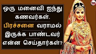 பாண்டவருக்கு உதவிய நாரதர் | Beeshmar history Tamil - 23 | Mahabharatham | Bioscope